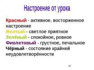 Красный - активное, восторженное настроение Желтый - светлое приятное Зелёный -