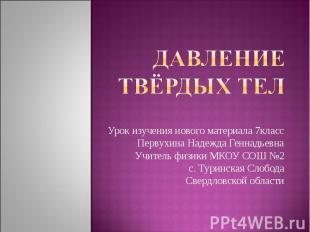 Урок изучения нового материала 7класс Первухина Надежда Геннадьевна Учитель физи