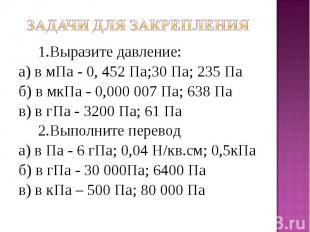 1.Выразите давление: а) в мПа - 0, 452 Па;30 Па; 235 Па б) в мкПа - 0,000 007 Па
