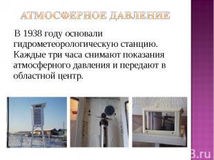 В 1938 году основали гидрометеорологическую станцию. Каждые три часа снимают пок