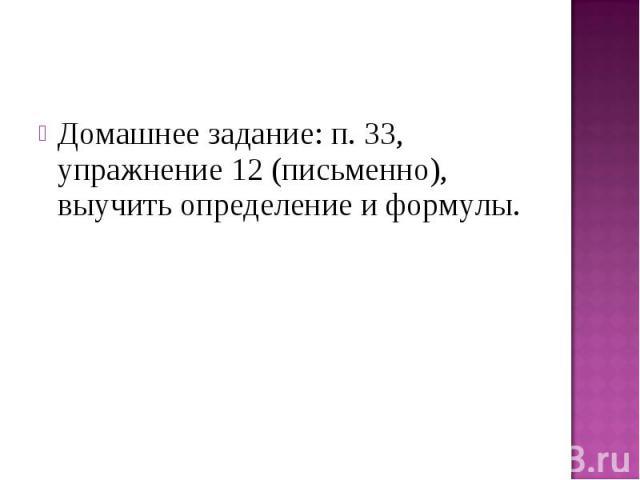 Домашнее задание: п. 33, упражнение 12 (письменно), выучить определение и формулы.