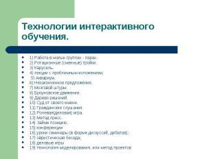 Технологии интерактивного обучения. 1) Работа в малых группах - парах. 2) Ротаци
