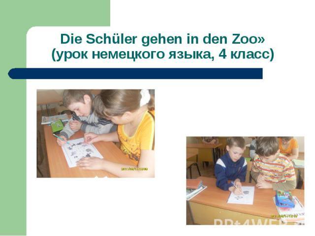 Die Schьler gehen in den Zoo» (урок немецкого языка, 4 класс)