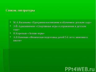 Список литературы М.А.Васильева «Программа воспитания и обучения в детском саду»