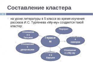 Составление кластера на уроке литературы в 5 классе во время изучения рассказа И