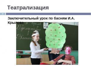 Театрализация Заключительный урок по басням И.А. Крылова *