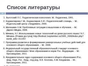 1. Выготский Л.С. Педагогическая психология. М.: Педагогика, 1991.1. Выготский Л