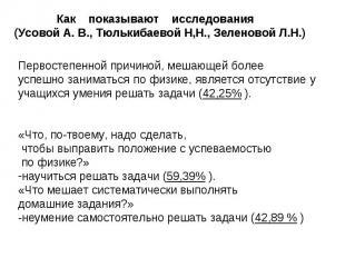 Как показывают исследования (Усовой А. В., Тюлькибаевой Н,Н., Зеленовой Л.Н.) Пе