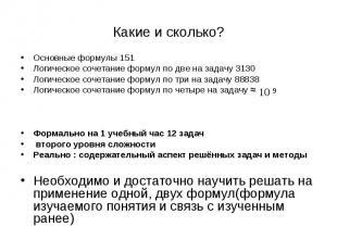 Какие и сколько? Основные формулы 151 Логическое сочетание формул по две на зада