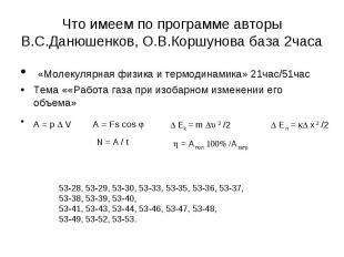 D Ek = m Du 2 /2 D E п = kD x 2 /2 N = A / t h = A пол 100% /A затр 53-28, 53-29