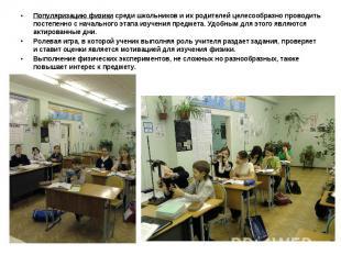 Популяризацию физики среди школьников и их родителей целесообразно проводить пос