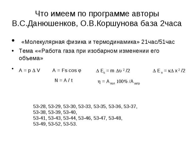 D Ek = m Du 2 /2 D E п = kD x 2 /2 N = A / t h = A пол 100% /A затр 53-28, 53-29, 53-30, 53-33, 53-35, 53-36, 53-37, 53-38, 53-39, 53-40, 53-41, 53-43, 53-44, 53-46, 53-47, 53-48, 53-49, 53-52, 53-53. Что имеем по программе авторы В.С.Данюшенков, О.…