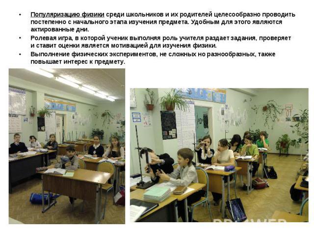 Популяризацию физики среди школьников и их родителей целесообразно проводить постепенно с начального этапа изучения предмета. Удобным для этого являются актированные дни.Популяризацию физики среди школьников и их родителей целесообразно проводить по…