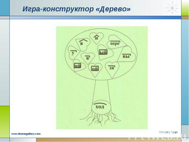 Игра-конструктор «Дерево» Company Logo www.themegallery.com