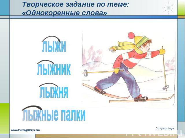 Творческое задание по теме: «Однокоренные слова» Company Logo www.themegallery.com