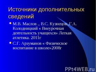 Источники дополнительных сведенийМ.В. Маслов ., В.С. Кузнецов.,Г.А. Колодницкий
