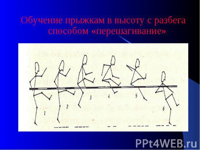 Обучение прыжкам в высоту с разбега способом «перешагивание»Обучение прыжкам в высоту с разбега способом «перешагивание»