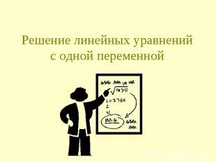 Решение линейных уравнений с одной переменной