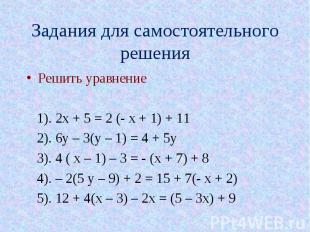 Задания для самостоятельного решения Решить уравнение 1). 2х + 5 = 2 (- х + 1) +