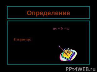 Определение Линейным уравнением с одной переменной называется уравнение вида aх