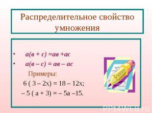 Распределительное свойство умножения а(в + с) =ав +ас а(в – с) = ав – ас Примеры