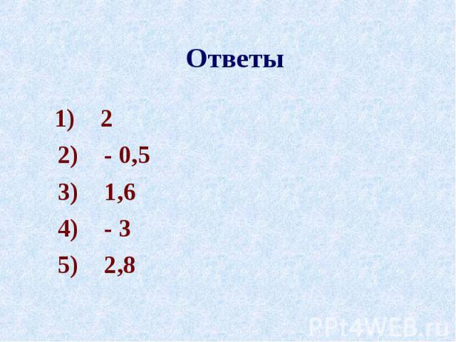 1) 2 1) 2 2) - 0,5 3) 1,6 4) - 3 5) 2,8