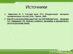 Миронова Ю. С. Русский язык. ЕГЭ. (Раздаточный материал тренировочных тестов.) С