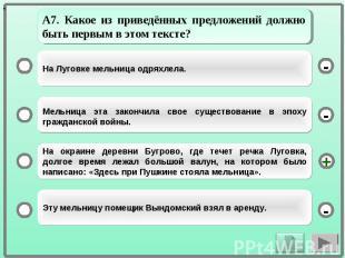 А7. Какое из приведённых предложений должно быть первым в этом тексте?На Луговке