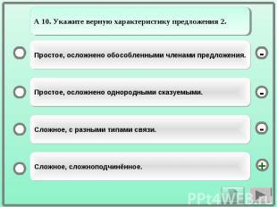 А 10. Укажите верную характеристику предложения 2.Простое, осложнено обособленны