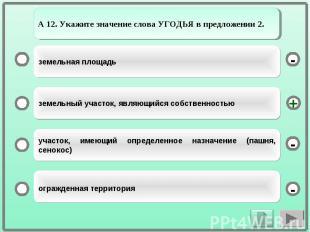 А 12. Укажите значение слова УГОДЬЯ в предложении 2.земельная площадьземельный у