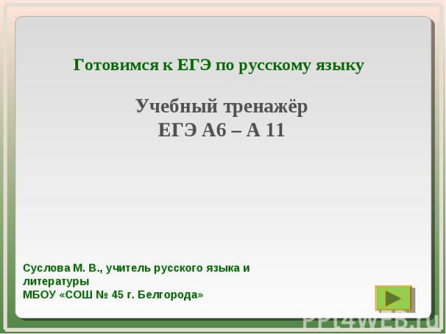 Готовимся к ЕГЭ по русскому языкуУчебный тренажёрЕГЭ А6 – А 11