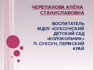 Черепанова Алёна СтаниславовнавоспитательМДОУ «Суксунский детский сад «Колокольч