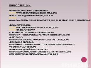 Иллюстрации:«Правила дорожного движения»http://www.sbor.ru/news/ico/139-full.jpg
