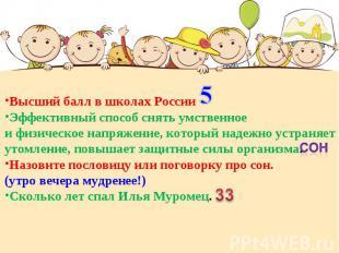 Высший балл в школах России Эффективный способ снять умственноеи физическое напр
