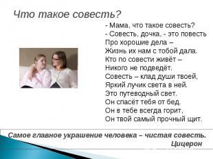 Что такое совесть?- Мама, что такое совесть?- Совесть, дочка, - это повестьПро х