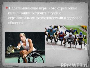 Паралимпийские игры - это стремление цивилизации встроить людей с ограниченными
