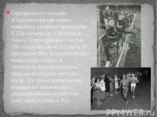 Официальное название «Паралимпийские игры» появилось во время проведения II Пара