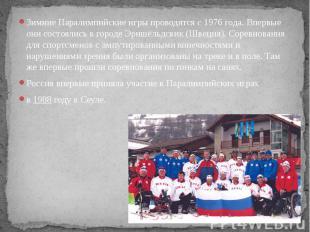 Зимние Паралимпийские игры проводятся с 1976 года. Впервые они состоялись в горо