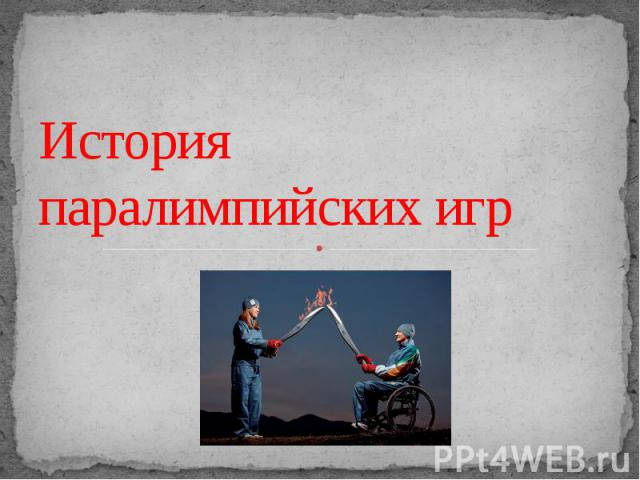 История паралимпийских игр