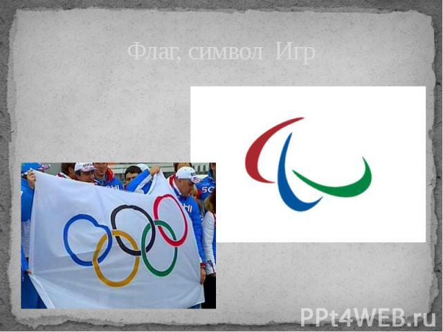 Флаг, символ Игр