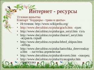 """Интернет - ресурсыУгловая виньеткаКлипарт """"Бордюры - трава и цветы«Источник"""