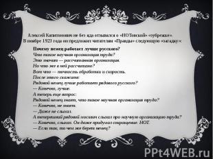 Алексей Капитонович не без яда отзывался о «НОТовской» «зубрежке». В ноябре 1923