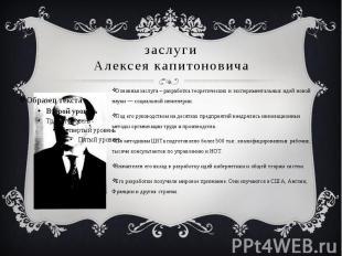 заслугиАлексея капитоновичаОсновная заслуга – разработка теоретических и экспери