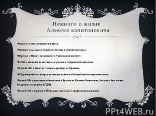 Немного о жизни Алексея капитоновичаРодился в семье священнослужителя. Окончил С