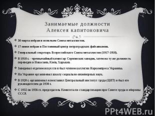 Занимаемые должностиАлексея капитоновича30 марта избран в исполком Союза металли