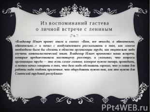 Из воспоминаний гастевао личной встрече с лениным «Владимир Ильич принес книги и