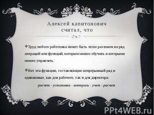 Алексей капитоновичсчитал, чтоТруд любого работника может быть легко разложен на