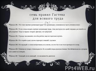 семь правил Гастева для всякого трудаПравило № 1.Что такое научная организация