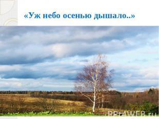 «Уж небо осенью дышало..»