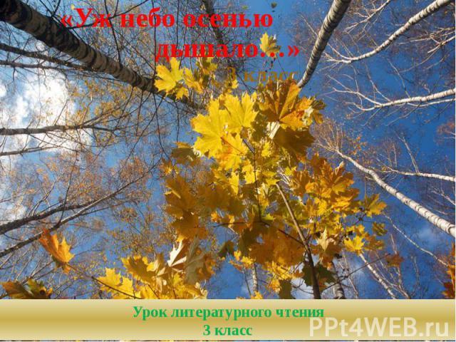 3 класс«Уж небо осенью дышало…»